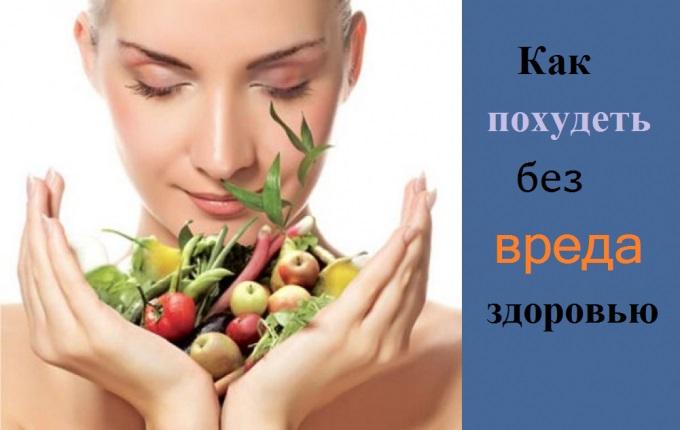 Быстро Похудеть Без Ущерба Здоровью. Как похудеть без вреда для здоровья: правила, диета, упражнения, как заменить привычные вредные продукты на полезные